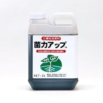 土壌改良資材「菌力アップ」2リットルサイズ