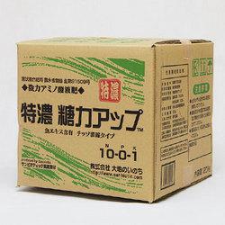 濃縮アミノ酸液肥「特濃 糖力アップ」20kgのメイン画像