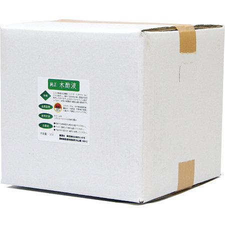 安心・安全の最高品質「純正 木酢液」