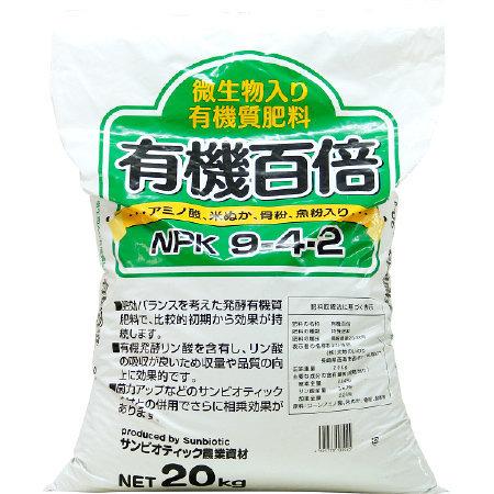 アミノ酸含有発酵肥料「有機百倍」