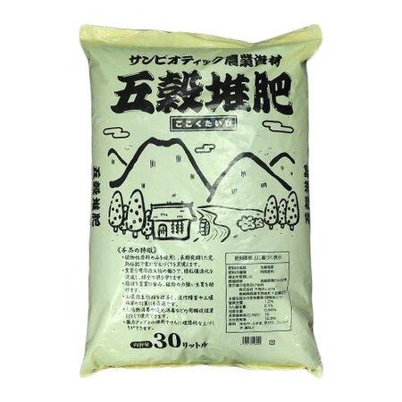 植物性完熟堆肥「五穀堆肥」