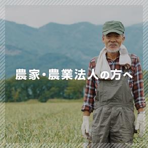 農家・農業法人の方へ