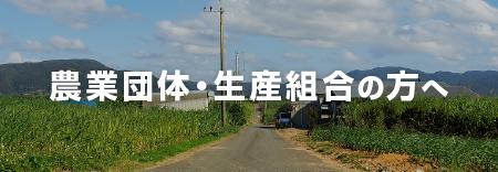 農業団体・生産組合の方へ