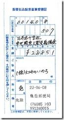 5gatukifu